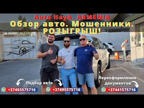 Auto Hayk авто из Армении 2021. Мошенники. Обзор авто. РОЗЫГРЫШ!