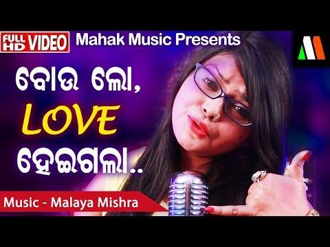 LOVE HEIGALA LO BOU : NEW ODIA MASTI SONG Ft LOPAMUDRA| MALAYA MISHRA | MONSOON CREATIVES|