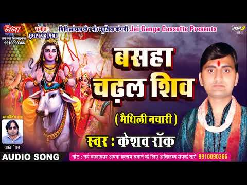 मैथिली शिव भजन  || बसहा चढ़ल शिव || केशव रॉक ||