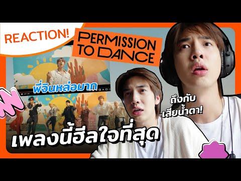[REACTION] Permission to dance - BTS ดีจนต้องร้อง...ตาม  | Zellfie