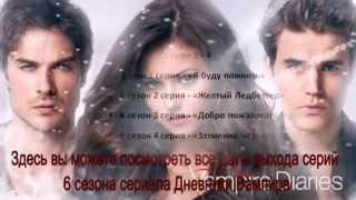 Дневники Вампира 6 сезон. Даты выхода серий сериала