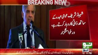 Video Shahbaz Shrief disqualification Case download MP3, 3GP, MP4, WEBM, AVI, FLV Oktober 2017