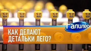 Галилео | Как делают детальки Лего?