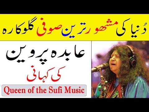 Abida Parveen Life Story, (Queen of the Sufi Music) Biography in Urdu/Hindi