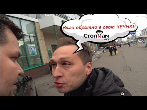 СтопХам-'ВАЛИ ОБРАТНО В