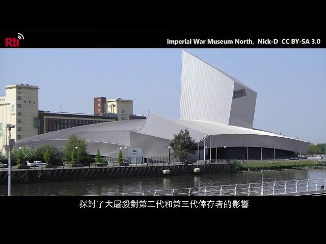 英國帝國戰爭博物館北館 IWM North 旅行‧ 遇見建築#29 《世界大國民》