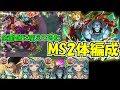 【モンスト】MS2体&紋章なし!超究極「高杉晋助」初回クリア動画【銀魂コラボ】