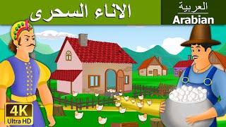 الاناء السحرى | قصص اطفال | حكايات عربية