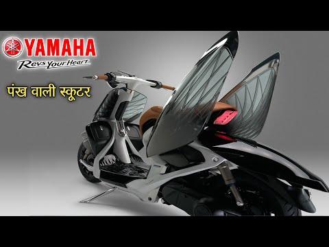 yamaha-04gen-concept-scooter-पंख-वाली-स्कूटर-उडती-है-या-नही-?
