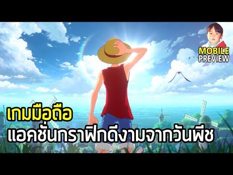 One Piece Fighting Path เกมมือถือ Action กราฟิกอลังการจากวันพีช เซิร์ฟจีนเปิดแล้ว