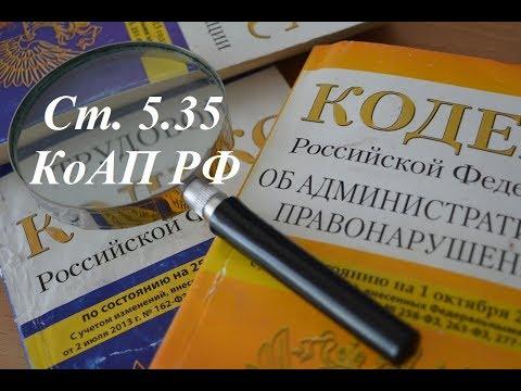 Ст. 5.35 КоАП РФ Неисполнение родителями обязанностей по воспитанию несовершеннолетних