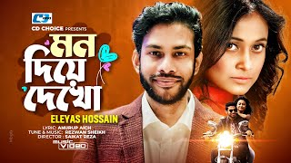 Mon Diye Dekho – Eleyas Hossain Video Download