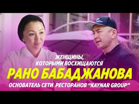 Рано Бабаджанова - 20 лет дома, как построить империю ресторанного бизнеса / Бабур Тольбаев