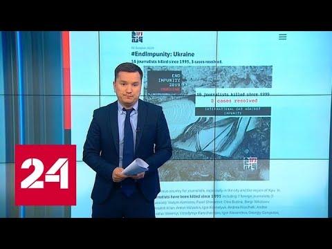 Смотреть фото Новая работа Антона Геращенко: вместо травли журналистов он займется их охраной - Россия 24 новости Россия