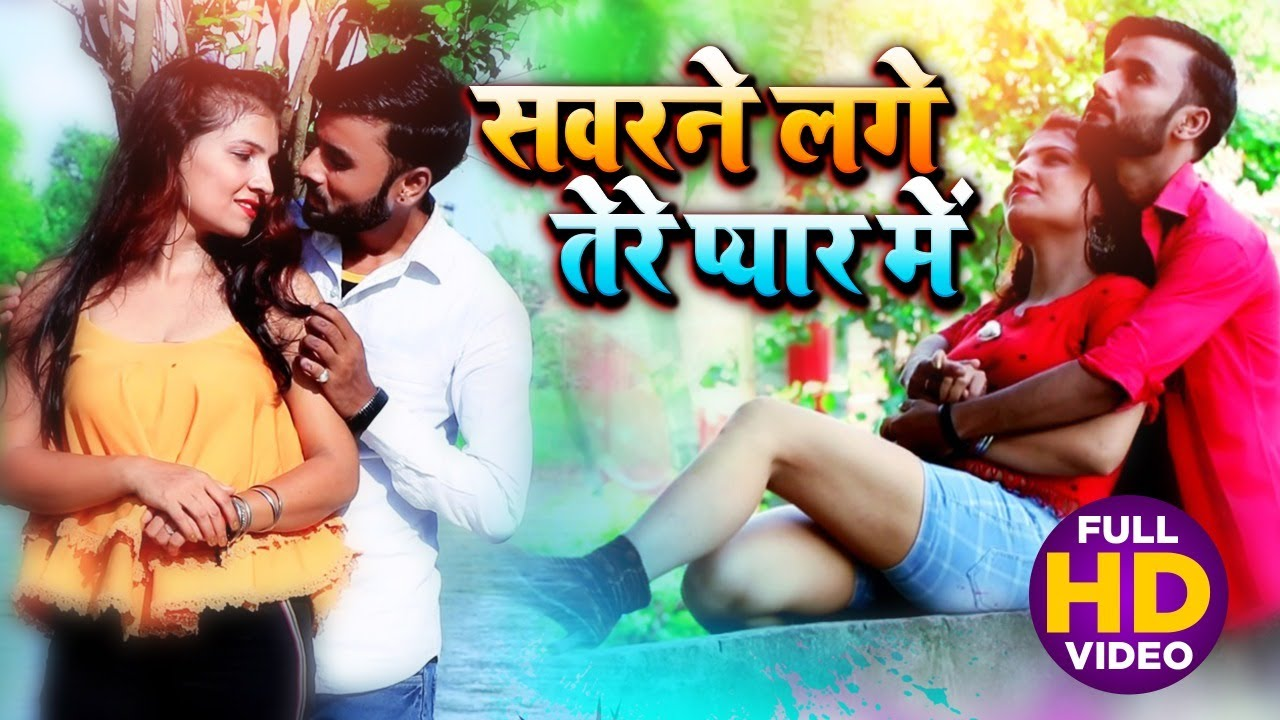 #VIDEO | सवरने लगे तेरे प्यार में | #Pappu Patwa Rashila | Purnima Pandey | Romantic Songs 2020