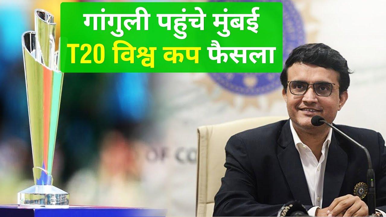 T20 World Cup : BCCI अध्यक्ष Sourav Ganguly पहुंचे मुंबई, विश्व कप पर होगा फैसला
