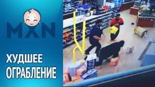 Наверно худшее ограбление, которое я видел (Смотреть видео онлайн HD)