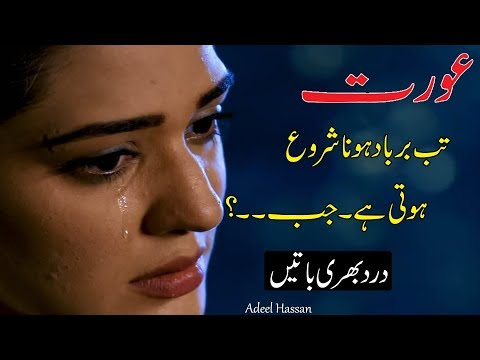 Best Urdu Quotations||Amazing Quotes in urdu||Hazrat Ali R.A quotes|Sad Quotes about Life|New Quotes