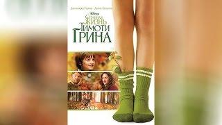Странная жизнь Тимоти Грина (2013)