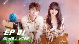 【FULL】Make A Wish EP01 (Starring Ren You Lun & Gia Ge Xinyi)   喵,请许愿   iQiyi