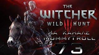 The Witcher 3 Wild Hunt (73 серия). Доспехи школы медведя.