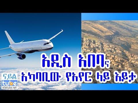 አዲስ አበባና አካባቢው የአየር ላይ እይታ Addis Ababa and it surrounding sky view.