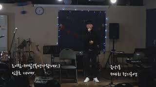 로이킴 제발 (복면가왕Ver)   (cover.) 음악1동 제4회 정기공연 2018/12/22