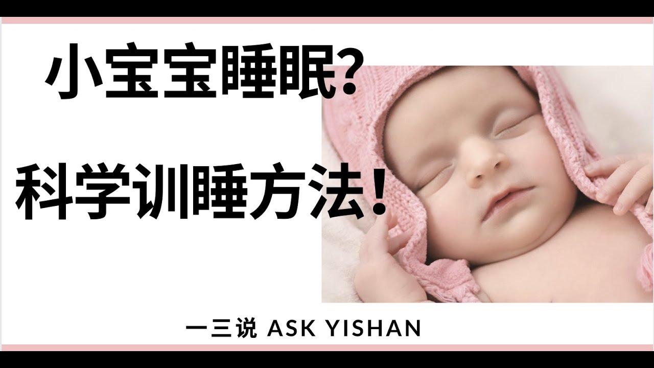 和睡眠心理学家聊科学的婴儿训睡方法