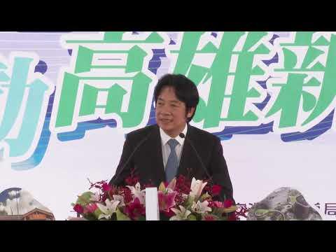 2018年10月14日行政院長賴清德出席「高雄鐵路地下化通車啟用」典禮