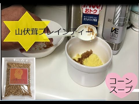 簡単レシピ 山伏茸(ヤマブシタケ) コーンスープ編 山伏茸ブレインティー 食べ方 (ヤマブシタケ) ワールド・ハッピネス 福与叶