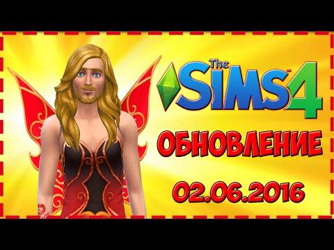 The Sims 4: ОБЗОР ОБНОВЛЕНИЯ 02.06.2016