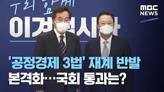'공정경제 3법' 재계 반발 본격화…국회…