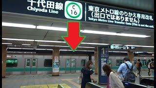 JR線コンコースからも見える東京メトロ千代田線の代々木上原方面のE233系2000番台