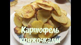 Картофель кружочками запеченный в духовке