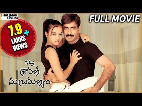 Itlu Sravani Subramanyam Telugu Full Length Movie || Ravi Teja , Tanu Rai