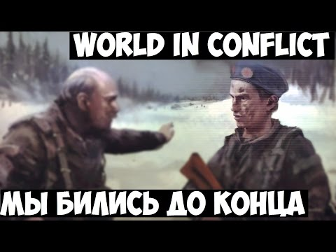 World in Conflict | Мы бились до конца