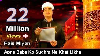 Sughra Ne Khat Likha   Sughra Ka Khat   Full Waqia   Sad Waqia   HD   Jhoola Jhulaoon   Rais Miyan