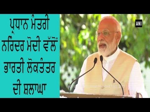 PM Modi hails Indian democracy - ਪ੍ਰਧਾਨ ਮੰਤਰੀ ਮੋਦੀ ਨੇ ਭਾਰਤੀ ਭਾਈਚਾਰੇ ਦੇ ਲੋਕਾਂ ਨੂੰ ਕੀਤਾ ਸੰਬੋਧਨ