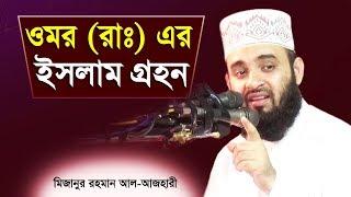 হযরত ওমর (রাঃ) যে কারণে ইসলাম গ্রহন করেছিল।Mizanur Rahman Al-azhari Short Lecture.[Mi Tube Hd]
