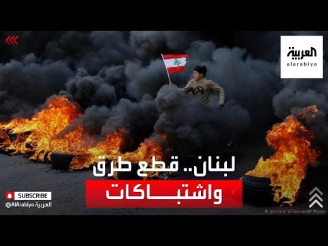غضب في لبنان.. إضراب وقطع طرق  - نشر قبل 19 ساعة
