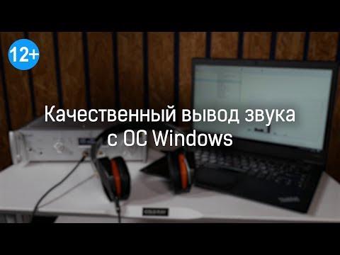 Качественный вывод звука C компьютера под ОС Windows