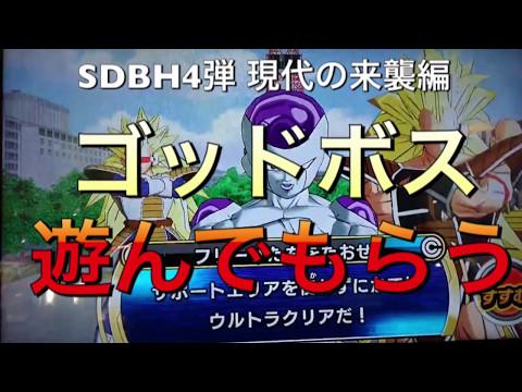 SDBH第4弾現代の来襲編ゴッドボス いっちょ揉んでみる♪SS3ナッパの風貌ww ss3ベジータ スーパードラゴンボールヒーローズ/Super Dragon Ball Heroes