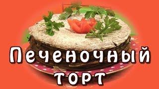 Печеночный торт ★ Торт из печени