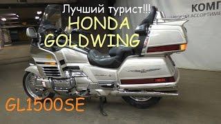 Лучший турист от Honda (Goldwing GL1500SE)!!!