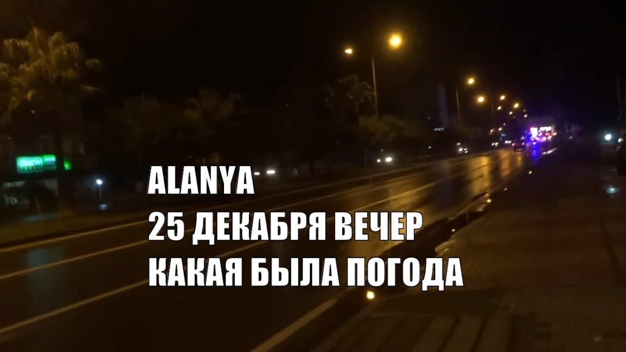 Alanya 25 Декабря Погода Аланья Иду вечером из Метро