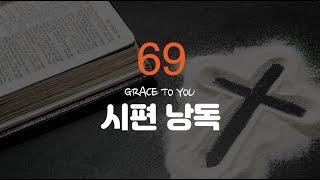 시편 69편 낭독-명품 보이스 김성윤 아나운서(그레이스 투 유)