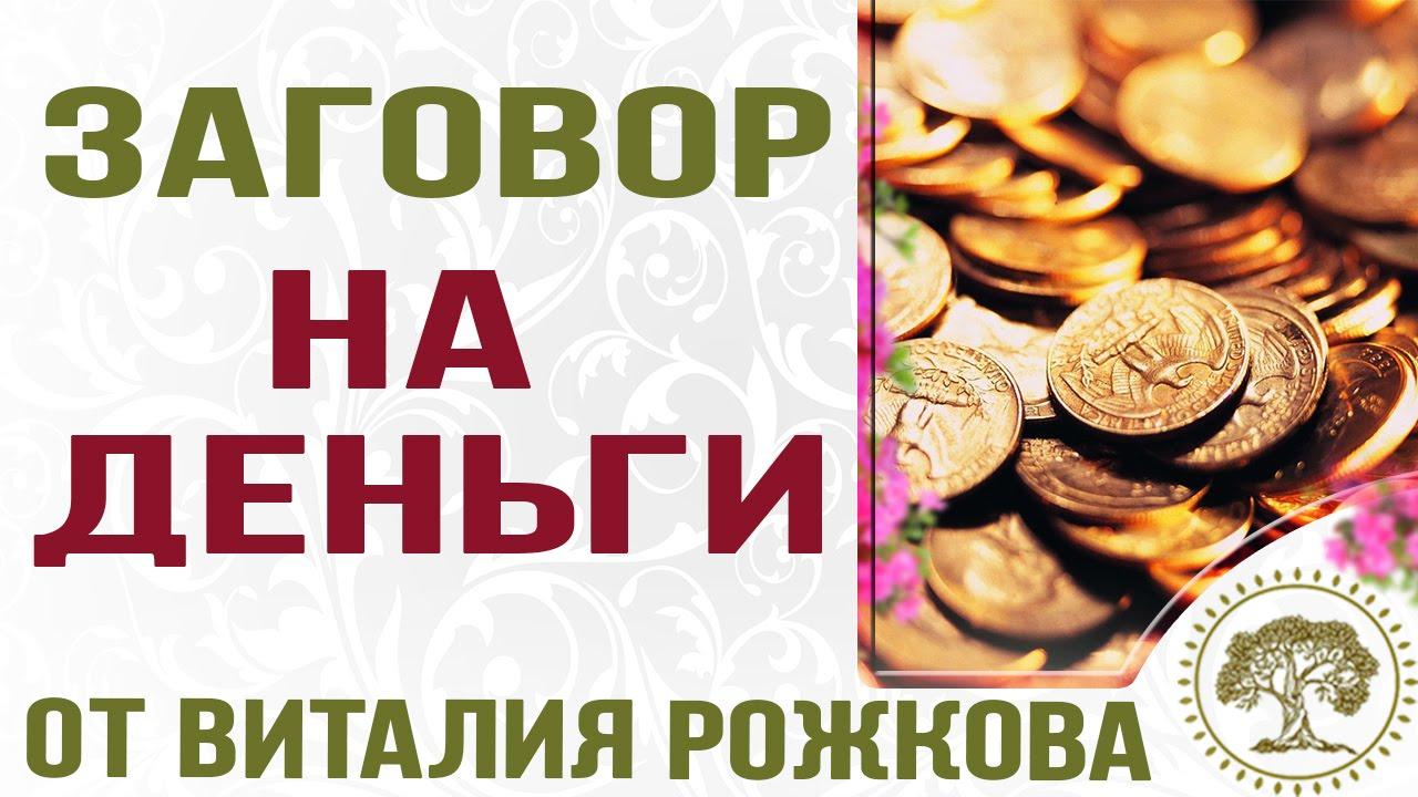 Заговор привлечение денег и удачи в свою жизнь видео заговор привязка денег