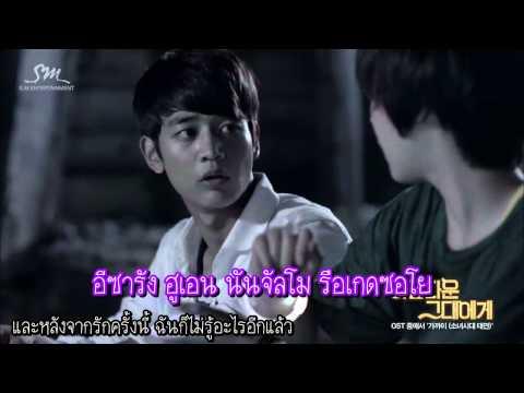 TaeYeon - Closer (Ost.To The Beautiful You) [Karaoke/Thaisub] ♥