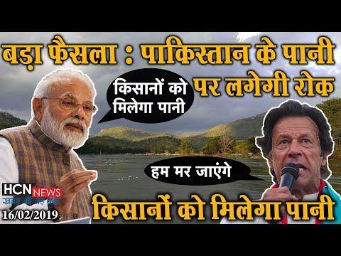 HCN News | संकट में पाकिस्तान मोदी ने पानी पर लगाई रोक, किसानों को मिलेगा पानी | Modi Speech Today