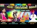Download Goga Sikotar Ni Aarti   ગોગા સિકોતર ની આરતી   Pooja Ravat   Full Audio   Ekta Sound   RDC Gujarati MP3 song and Music Video